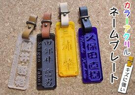 【名札】アクセサリー ネームプレート ネームタグ アクリル カラー8色【ベルト付き】