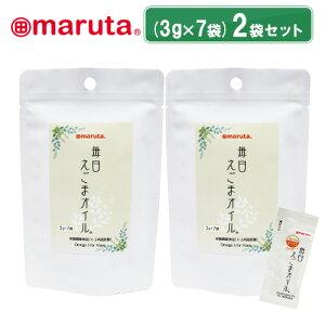 【マルタのえごまオイルお試しセット】 送料無料 初回限定 毎日えごまオイル(3g×7袋)×2袋セット【日本で初めてえごまオイルを食用化した老舗油屋】【えごま油】【楽天ランキング1位