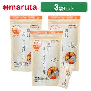マルタ 毎日えごまオイル3g×30袋 3袋セット【日本で初めてえごまオイルを食用化した老舗油屋】【えごま油】【楽天ランキング1位】【送料無料】【ギフト包装不可】【無添加】【栄養機能食