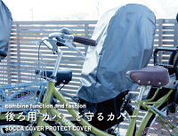 NEW後ろ用カバーを守るカバーチャイルドシートカバー自転車カバー子供乗せsoccaソッカマルト【日本製】