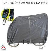 レインカバーをつけたままで掛けられるサイクルカバー電動自転車子供乗せ対応soccaソッカマルト