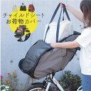 【子どもが成長したら!】荷物カバー 自転車 チャイルドシート カバー 子供乗せ 前かご カバー 雨よけ 防水 ほこり レ…
