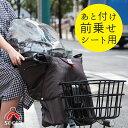 あと付け前乗せ用 レインカバー 自転車 子供乗せ レイン カバー 防寒 寒さ対策 bikke ビッケ ギュット パナソニック …