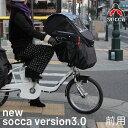 【前用-最新モデル version3.0】チャイルドシート 自転車 子供乗せ レイン カバー 防寒 日よけ パナソニック ブリヂス…