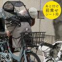 【8/20発売開始】新モデル 後付け あと付け前乗せ用 前用 レインカバー 自転車 子乗せ 防寒 寒さ対策 チャイルドシー…