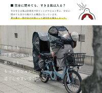 【リニューアル】あと付け前乗せ用レインカバー自転車子供乗せレインカバーbikkeビッケギュットパナソニックブリヂストンヤマハpasbabbyunパスバビーアンsoccaソッカマルト
