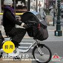 子供乗せ チャイルドシート 自転車 レイン カバー 【前用-最新モデル version3.0】防寒 日よけ 入園 入学 パナソニッ…