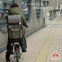 【後ろ用】チャイルドシート 自転車 子供乗せ レイン カバー 後ろ用 socca ソッカ マルト
