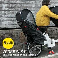 【後ろ用-最新モデルversion3.0】チャイルドシート自転車子供乗せレインカバー後ろ用soccaソッカマルト