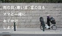 自転車子供乗せレインカバー