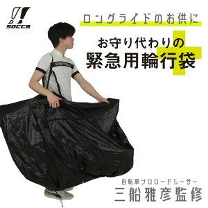 緊急用輪行袋エマージェンシーバッグ