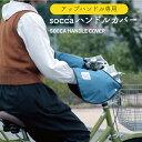 【オールシーズン使える】自転車 防寒 ハンドルカバー 寒さ UVカット 紫外線対策 UV 夏 冬 使える 雨の日 防水 防寒 …