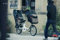 チャイルドシート子供乗せカバーレインsocca後ろ用雨自転車おしゃれママソッカマルト人気