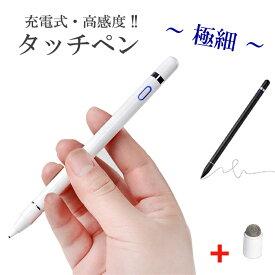 タッチペン タブレット スマホ スタイラスペン 極細 1.5mm iPhone iPad Android対応 細い 1.5mm イラスト ゲーム ペンシル軽量 USB充電式 タッチ ペン 導電繊維ペン先