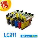 ブラザー プリンターインク LC211 4色セット +黒1本 brother 互換インク カートリッジ LC211-4PK 対応プリンター DCP-J968N J963N J962N J767N J762N J567N J562N MFC-J887N J880N J990DN J990DWN J997DN J997DWN J900DN J907DN J830DN J837DN J730DN J737DN