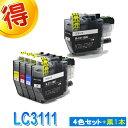 ブラザー プリンターインク LC3111 4色セット +黒1本brother 互換インク カートリッジ LC3111-4PK 対応プリンター DCP-J973N DCP-J972N DCP-J572N