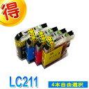 ブラザー プリンターインク LC211 好きな色選べる 4本自由選択 brother 互換インク カートリッジ LC211-4PK 対応プリンター DCP-J968N J963N J962N J767
