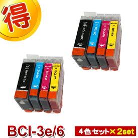 キャノン プリンターインク BCI-3e BCI-6 4色セット ×2セット BCI-3eBK+6 /4mp CANON 互換インク カートリッジ 対応プリンター PIXUS ピクサス MP740 MP710 560 純正インクよりお得