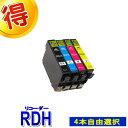 エプソン プリンターインク RDH リコーダー 好きな色選べる 4本自由選択 EPSON 互換インク カートリッジ 対応プリンター PX-048A PX-049A 純正インクよりお得