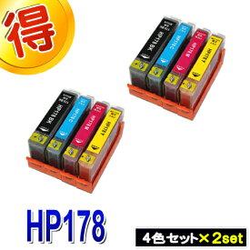 ヒューレット パッカード HP プリンターインク HP178XL 4色セット ×2セット 互換インク カートリッジ 対応プリンター Deskjet-3070A 3520 Officejet-4620 Photosmart-5510 5520 6510 6520 6521 B109A C5380 C6380 D5460 Plus-B209A 純正インクよりお得