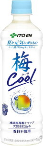 梅Cool 500g×24本×2ケース【伊藤園】【冷凍兼用】送料無料※一部除く