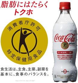 トクホ コカコーラ コカ・コーラ プラス 470ml×24本×2ケース ペットボトル 特定保健用食品 送料無料 ※一部除く