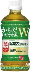 トクホ 特保 コカ・コーラ からだおだやか茶W 350mlPET ×24本 機能性表示食品 送料無料