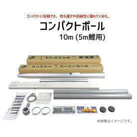 こいのぼり用 ポール コンパクトポール 10号 (10m) KOT-P-200-560