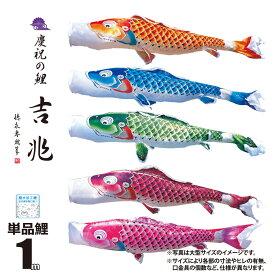 鯉のぼり 単品 一匹単位吉兆 単品鯉のぼり 1m 口金具付きカラー:赤鯉/青鯉/緑鯉/紫鯉/ピンク鯉ポリエステルジャガード桐竹鳳凰柄生地 撥水(はっ水)加工徳永鯉のぼり こいのぼり KOT-T-000-571