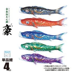鯉のぼり 単品 一匹単位豪 単品こいのぼり 4m 口金具付きカラー:黒鯉/赤鯉/青鯉/緑鯉/紫鯉ポリエステルシルキーブライト生地 撥水(はっ水)加工徳永鯉のぼり こいのぼり KOT-T-001-836 送料無料
