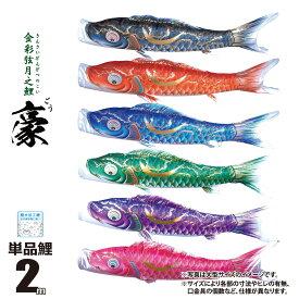 鯉のぼり 単品 一匹単位豪 単品こいのぼり 2m 口金具付きカラー:黒鯉/赤鯉/青鯉/緑鯉/紫鯉/ピンク鯉ポリエステルシルキーブライト生地 撥水(はっ水)加工徳永鯉のぼり こいのぼり KOI-TPK-001-838 送料無料