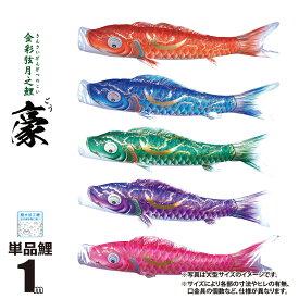 鯉のぼり 単品 一匹単位豪 単品こいのぼり 1m 口金具付きカラー:赤鯉/青鯉/緑鯉/紫鯉/ピンク鯉ポリエステルシルキーブライト生地 撥水(はっ水)加工徳永鯉のぼり こいのぼり KOT-T-001-841