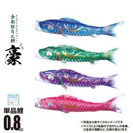 鯉のぼり 単品 一匹単位豪 単品こいのぼり 0.8m 口金具付きカラー:青鯉/緑鯉/紫鯉/ピンク鯉ポリエステルシルキーブライト生地 撥水(はっ水)加工徳永鯉のぼり こいのぼり KOT-T-001-842