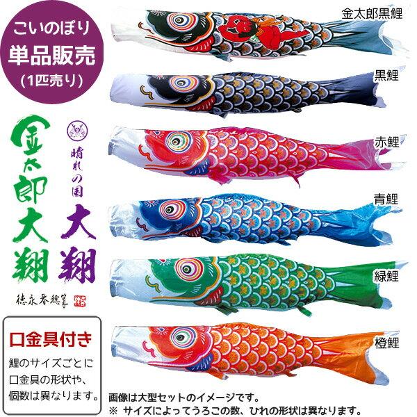 【鯉のぼり 単品 (一匹単位) 販売】大翔鯉 単品鯉のぼり 1m 口金具付き選択可能カラー:赤鯉青鯉 緑鯉 橙鯉ポリエステルシルキーブライト生地 徳永鯉のぼり こいのぼり KOI-TPK-003-714