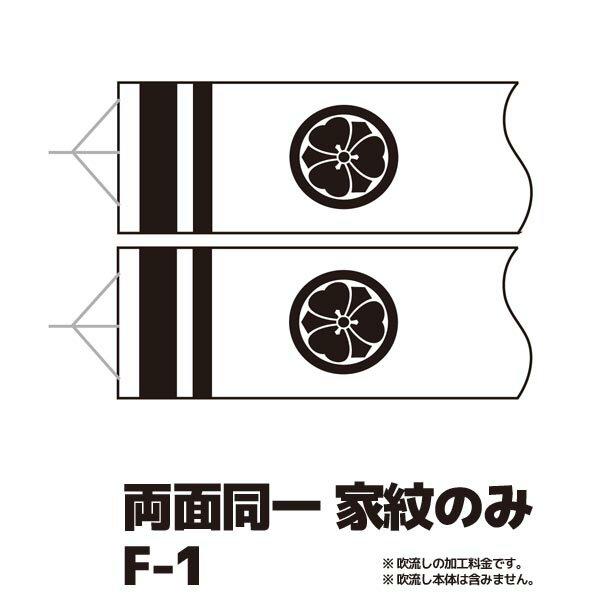 【こいのぼり・吹流しの家紋入れ】 家紋のみ・両面同一染め F-1 【RCP】※花個紋も対応可能