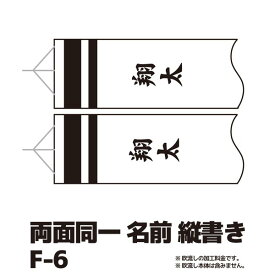 【こいのぼり・名前入れ チケット】 名前入れのみ(縦書き)F-6 【RCP】※吹流しの加工料金チケットです。吹流しそのものではありません。