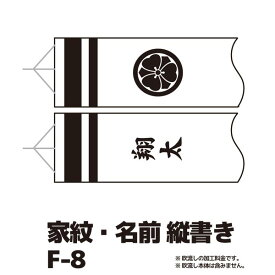 【こいのぼり・家紋入れ・名前入れ チケット】 家紋+名入れ 縦書き F-8 【RCP】※吹流しの加工料金チケットです。吹流しそのものではありません。