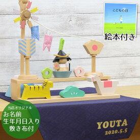 五月人形 徳永鯉のぼり pucaシリーズ プーカのたんたんご 絵本付き 名前・生年月日入り敷き布セット GOTK-TANTANGOコンパクト おしゃれ pucaシリーズ 五月人形 木製 積み木