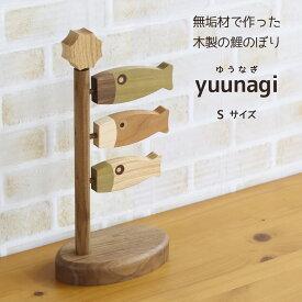 室内鯉のぼり 木製 無垢材の鯉のぼり yuunagi (ゆうなぎ) Sサイズ KOWD-RM-W32コンパクト おしゃれ 室内用 こいのぼり 室内 鯉のぼり 端午の節句