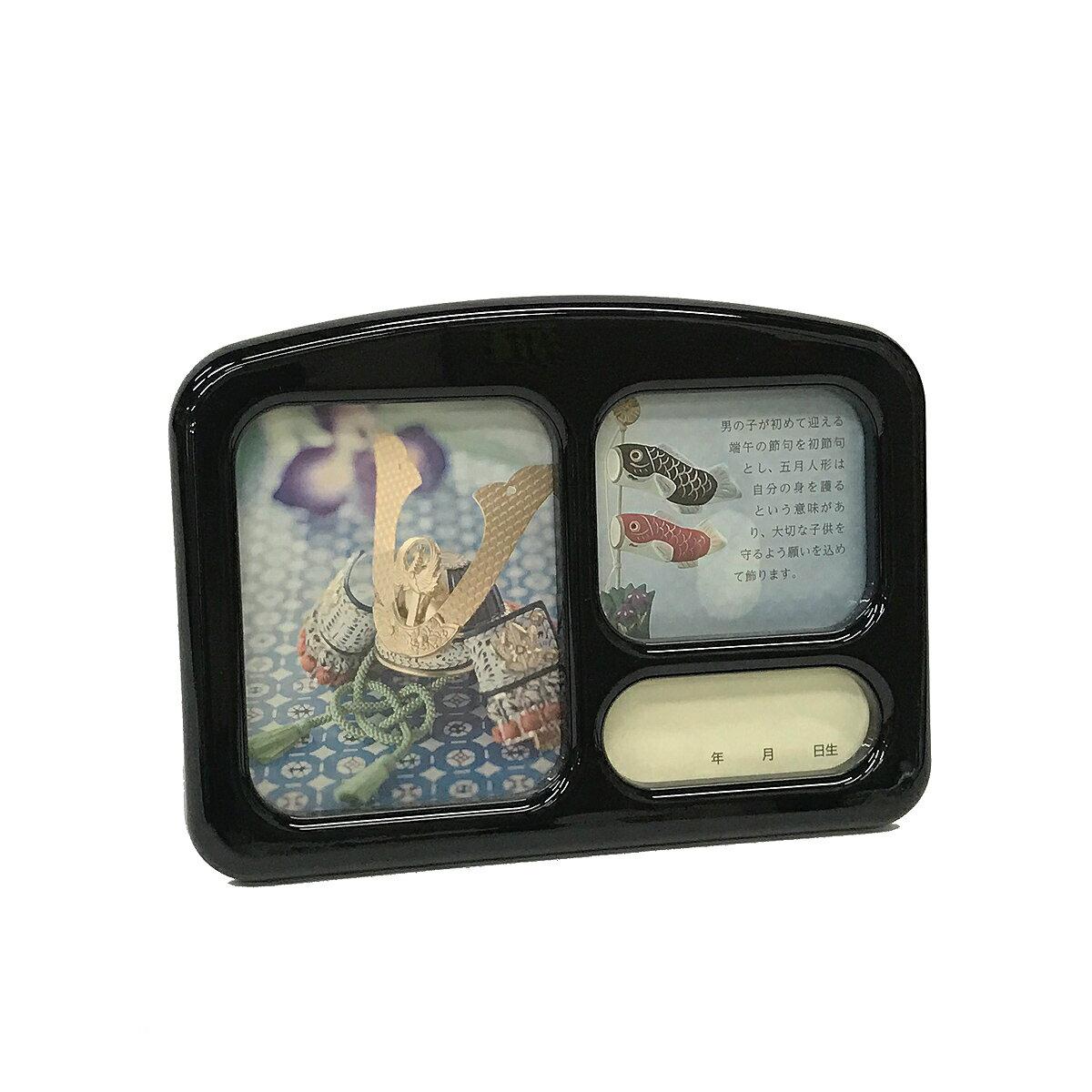 五月人形 端午の節句 オルゴール付き写真立て (小) フォトフレーム 日本製 黒 曲名:こいのぼり 【RCP】