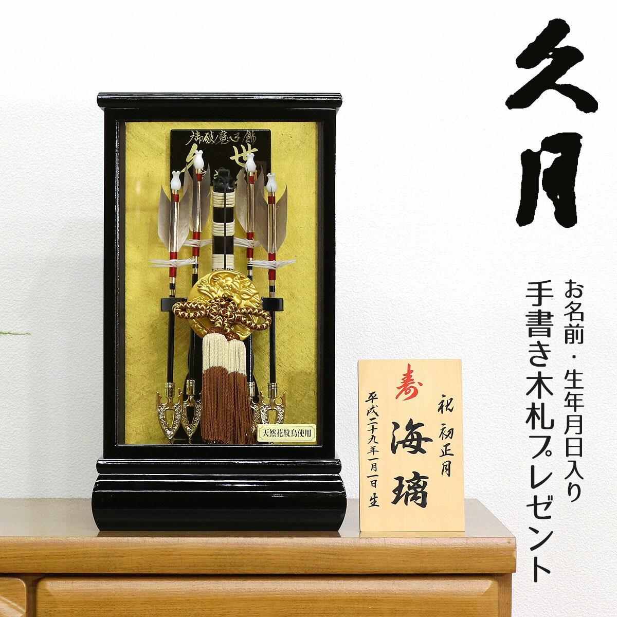 破魔弓 コンパクト ケース飾り 久月 8号 久世 HMQ-70710829 初正月 破魔矢 久月作