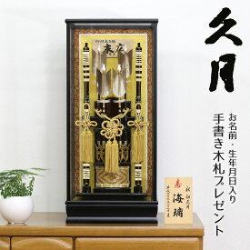 破魔弓 ケース飾り 久月 18号 末広 HMQ-70711891 初正月 破魔矢 久月作