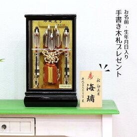 破魔弓 ケース飾り 吉徳 8号 黒艶塗りケース飾り HMY-210-485 初正月 破魔矢 吉徳作