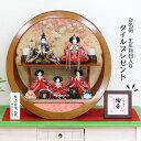 雛人形 平安道翠 コンパクト ケース飾り まどか 芥子親王 三人官女 五人飾り 円形 丸型 アクリルケース飾り 雛人形 HN…
