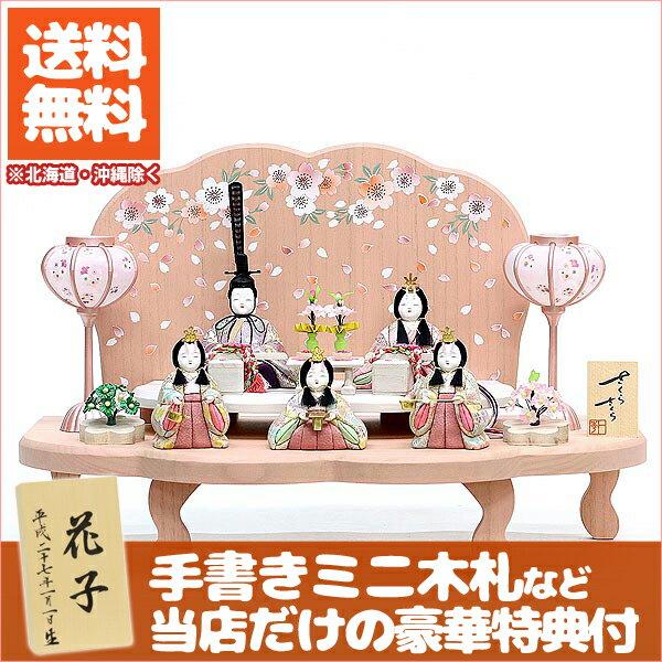 雛人形 一秀 コンパクト 木目込み飾り さくらさくら 五人飾り 1号 雛人形 HNIS-C-118 (346057)ひな人形 かわいい 雛 木目込人形飾り ひな人形 小さい ミニ [P12]