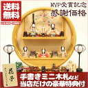 雛人形 一秀 コンパクト 木目込み 一秀作 木目込雛人形 五人飾 お道具揃 円台飾り 雛人形 HNIS-ENKIS-5ひな人形 雛 木…