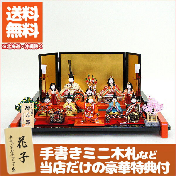 雛人形 真多呂 コンパクト 木目込み飾り 真多呂作 木目込み雛人形 瑞花雛11人揃 雛人形 HNM-1354ひな人形 かわいい 雛 木目込人形飾り