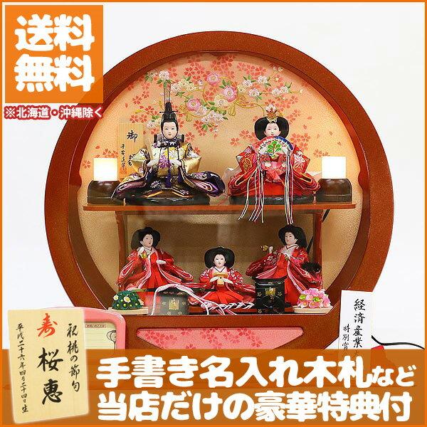 雛人形 平安道翠 コンパクト ケース飾り まどか 芥子五人飾り ケース入り 丸型アクリルケース 雛人形 HNMT-173080-18ひな人形 雛 ケース飾り ケース