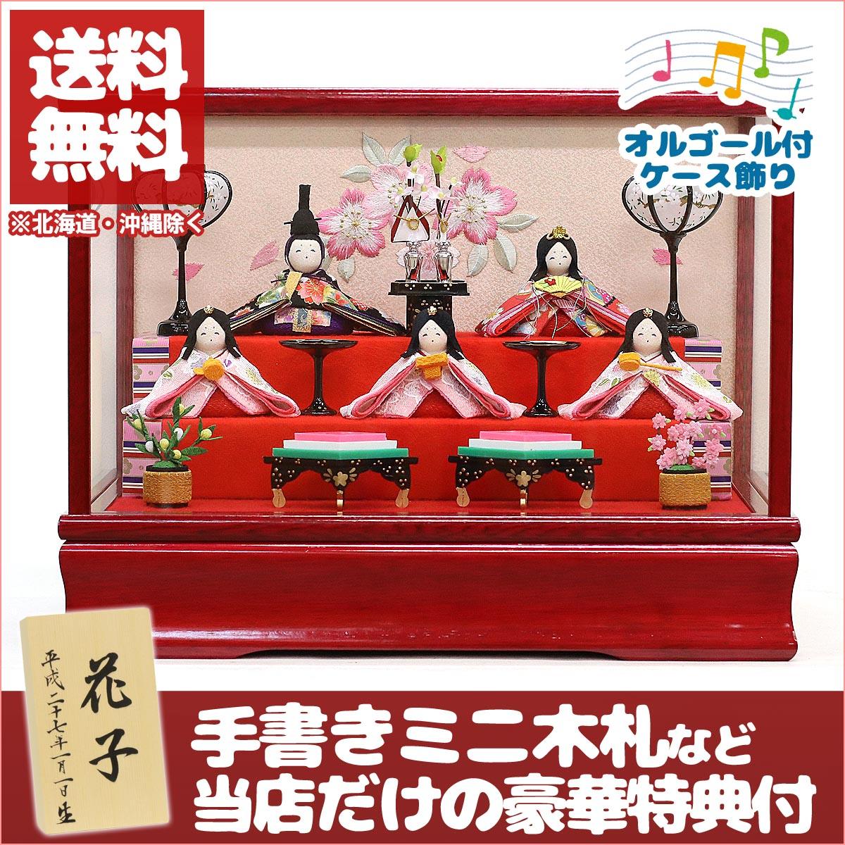雛人形 リュウコドウ コンパクト ちりめん雛 プレミアムわらべ雛 5人揃い オルゴール付きケース飾り 赤 雛人形 HNRK-MRT-D (1-772 303R)ひな人形 ひな人形 小さい