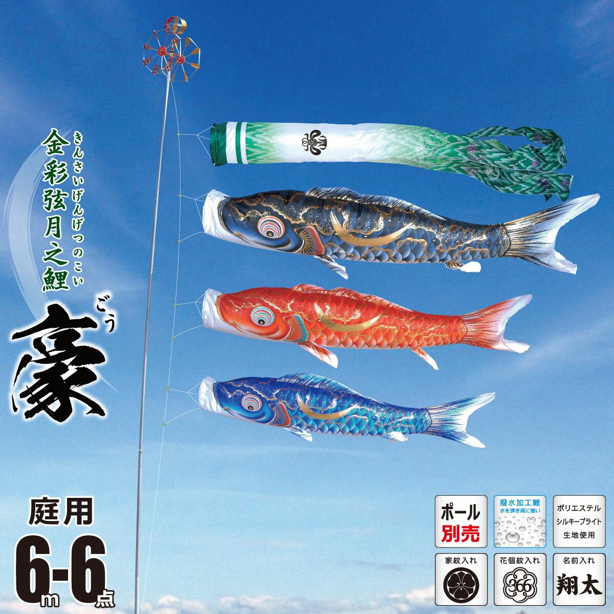 こいのぼり 6m 豪(ごう) 6点 (矢車、ロープ、吹流し、鯉3匹) 庭園用 (ポール別売り) 徳永鯉のぼり ポイント20倍 KIT-001-809